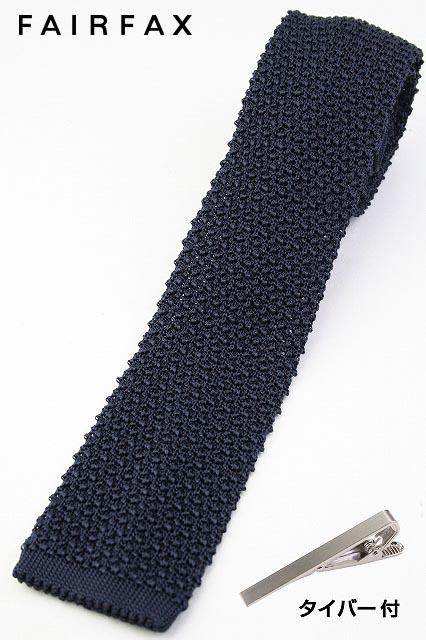 (フェアファクス) FAIRFAX イタリア製 タイバー付 深いネイビー シルク ソリッド(無地) ニットタイ ( 送料無料 )