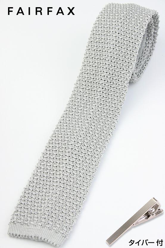 (フェアファクス) FAIRFAX タイバー付 シルバーグレー系 無地 ニットタイ シルク100% ネクタイ イタリア製( 送料無料 )