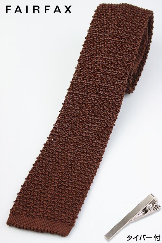 (フェアファクス) FAIRFAX タイバー付 ブラウン系 無地 ニットタイ シルク100% ネクタイ イタリア製( 送料無料 )