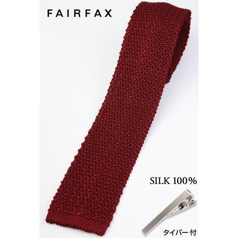(フェアファクス) FAIRFAX タイバー付 ガーネット系 無地 ニットのネクタイ シルク100% ネクタイ イタリア製( 送料無料 )