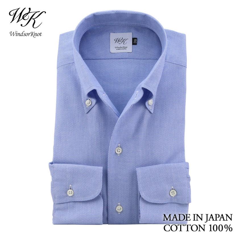 Made in Japan ハイクオリティ シャープモデル 細身 スリム 予約 知的でエレガントなワンピースカラー イタリアンカラー あす楽 送料無料 M 39-83 ウィンザーノット WindsorKnot ボタンダウン 男性 長袖 ブランド 綿100% プレゼント 日本製 ブルー無地 レノクロス ドレスシャツ メンズ ワンピースカラーシャツ 結婚式 ワイシャツ おしゃれ 父の日