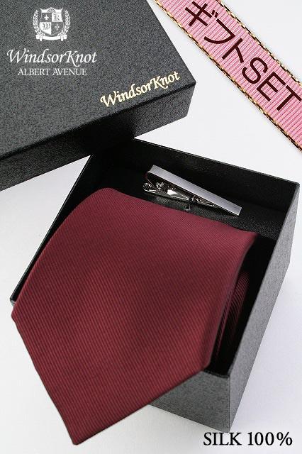 (ウィンザーノット アルバートアベニュー) Windsorknot Albert Avenue ネクタイ&ネクタイピン(クリップ式タイバー)BOXセット Edward ガーネットレッド レップ織 ソリッドタイ Garnet red ( 送料無料 )