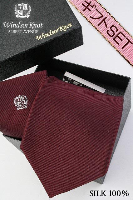 (ウィンザーノット アルバートアベニュー) Windsorknot Albert Avenue ネクタイ&ネクタイピン(クリップ式タイバー)BOXセット Chris ガーネットレッド ワンポイント無地のネクタイ Garnet red ( 送料無料 )