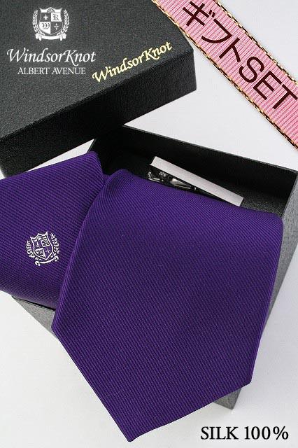 (ウィンザーノット アルバートアベニュー) Windsorknot Albert Avenue ネクタイ&ネクタイピン(クリップ式タイバー)BOXセット Chris ロイヤルパープル ワンポイント無地のネクタイ Royal purple ( 送料無料 )