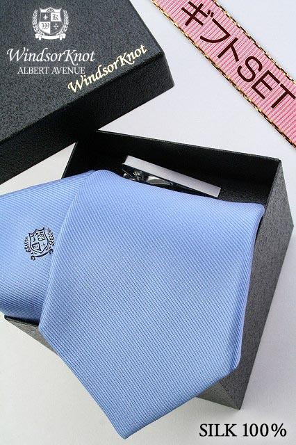 (ウィンザーノット アルバートアベニュー) Windsorknot Albert Avenue ネクタイ&ネクタイピン(クリップ式タイバー)BOXセット Chris スカイブルー 勿忘草(わすれなぐさ)の花のような薄い空色 Sky Blue ( 送料無料 )