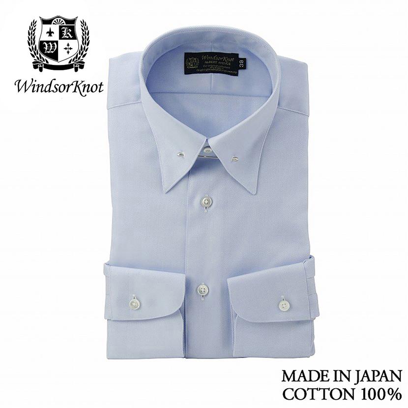 日本人に合う英国クラシックスタイルを追求するウィンザーノットが 最高級のインポート生地を使用し 細部までつくり込んだドレスシャツ あす楽 送料無料 ウィンザーノット Windsorknot サックスブルー無地 ツイル THOMASMASON トーマスメイソン 生地 綿100% ピンホールカラー ワイシャツ 高級 Yシャツ ネクタイ 日本製 期間限定 男性 オンラインショップ メンズ おしゃれ ブランド 結婚式 ドレスシャツ 日本 おすすめ スリム