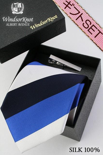 (ウィンザーノット アルバートアベニュー) Windsorknot Albert Avenue ネクタイ&ネクタイピン(クリップ式タイバー)BOXセット Andrew2 強い色調のブルー&オフホワイト&ネイビー レップ織 3色ブロックストライプ ネクタイ ( 送料無料 )
