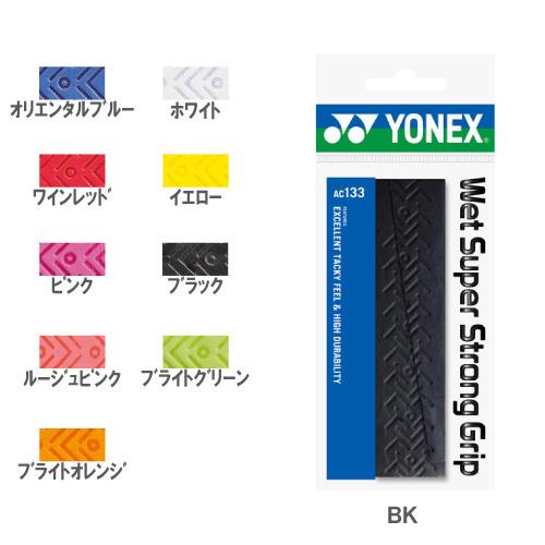 特価 ヨネックス YONEX AC133 1本入 爆売りセール開催中 ウェットスーパーストロンググリップ