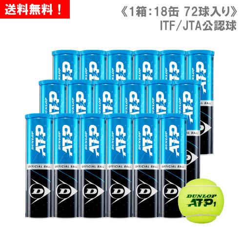 ダンロップ DUNLOP ATP 1箱(1缶4球入/18缶/72球 ※6ダース)[ITF/JTA公認球]