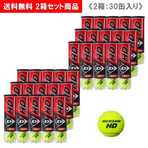 高品質 高耐久のプラクティスボール 2箱セット商品 ダンロップ DUNLOP テニスボール 往復送料無料 ITF公認球 スーパーセール 30缶 ダンロップHD 練習球 1缶4球入 120球※10ダース
