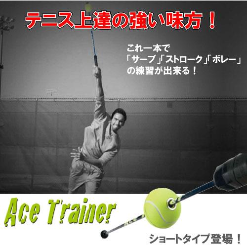 【ACE TRAINER(エーストレーナー)ショートタイプ】テニス上達の強い味方!