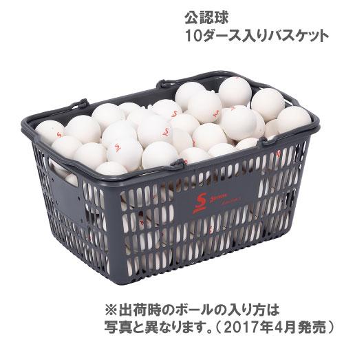 【お取り寄せ商品】スリクソン [SRIXON] ソフトテニスボール 「公認球」10ダース入りバスケット(120球入り)(STBD2CS120)