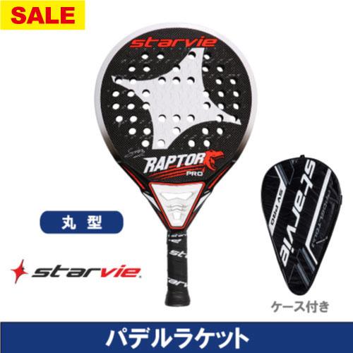 【SALE】【パデルラケット】スターバイ「Raptor Pro(ラプター)」[starvie] (RAPTOR20)2020年モデル