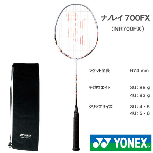 【張り工賃別・ガット代込】ヨネックス [YONEX] バドミントンラケット ナノレイ700FX(NR700FX)