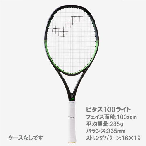スノワート [SNAUWAERT] 硬式ラケット Vitas100Light(ビタス100ライト)
