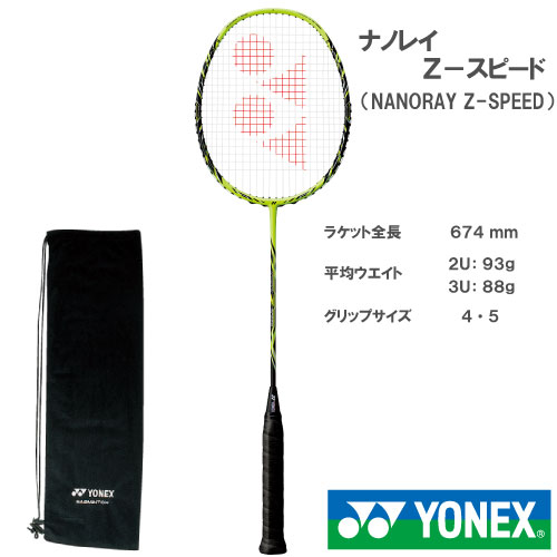 【張り工賃別・ガット代込】ヨネックス [YONEX] バドミントンラケット ナノレイ Zスピード(NANORAY Z-SPEED)
