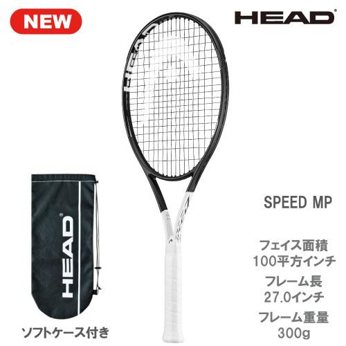 ヘッド [HEAD] 硬式ラケット SPEED MP(235218)※スマートテニスセンサー対応品