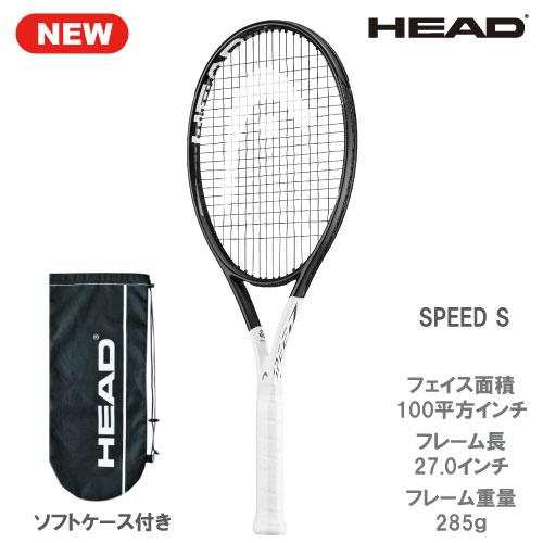 ヘッド [HEAD] 硬式ラケット SPEED S(235238)※スマートテニスセンサー対応品