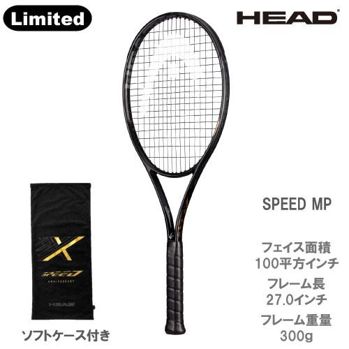 【送料無料】【ガット張り代サービス】 【10周年記念モデル】ヘッド [HEAD] 硬式ラケット SPEED MP(236109)