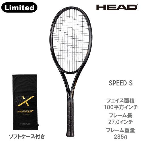【送料無料】【ガット張り代サービス】 【10周年記念モデル】ヘッド [HEAD] 硬式ラケット SPEED S(236119)
