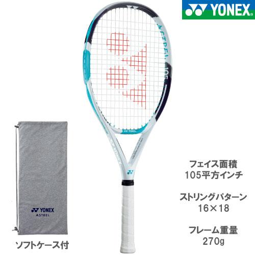 ヨネックス [YONEX] 硬式ラケット ASTREL 105(AST105 033カラー)※スマートテニスセンサー対応品