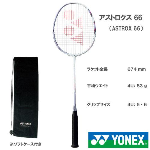 【張り工賃別・ガット代込】ヨネックス [YONEX] バドミントンラケット アストロクス66(ASTROX66)