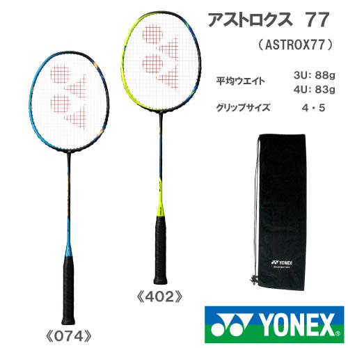 【張り工賃別・ガット代込】ヨネックス [YONEX] バドミントンラケット アストロクス77(ASTROX77)