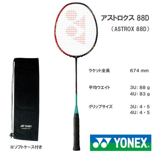 【張り工賃別・ガット代込】ヨネックス [YONEX] バドミントンラケット アストロクス88D(ASTROX88D)