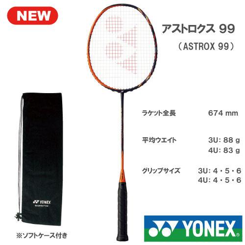 【張り工賃別・ガット代込】ヨネックス [YONEX] バドミントンラケット アストロクス99(ASTROX99)