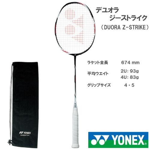 【張り工賃別・ガット代込】ヨネックス [YONEX] バドミントンラケット デュオラ ジーストライク(DUORA Z-STRIKE)