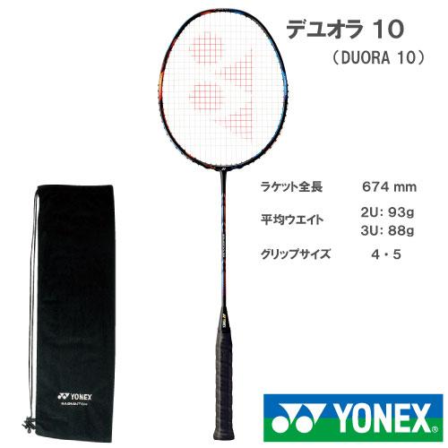 【張り工賃別・ガット代込】ヨネックス [YONEX] バドミントンラケット デュオラ10(DUORA10 632カラー)