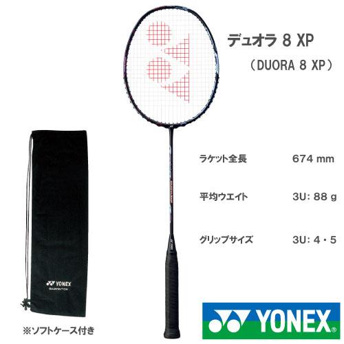 【張り工賃別・ガット代込】ヨネックス [YONEX] バドミントンラケット デュオラ8 XP(DUORA8 XP)