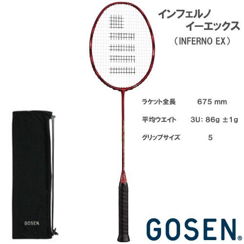 【張り工賃別・ガット代込】ゴーセン [GOSEN]バドミントンラケット インフェルノ イーエックス(INFERNO EX)