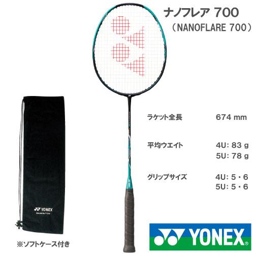 【張り工賃別・ガット代込】ヨネックス [YONEX] バドミントンラケット ナノフレア700 749カラー(NF-700 749)