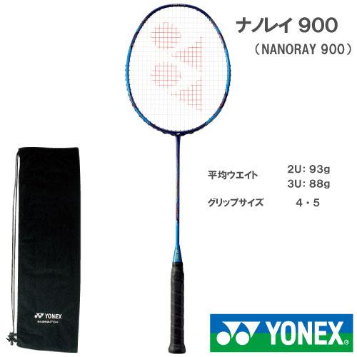 【張り工賃別・ガット代込】ヨネックス [YONEX] バドミントンラケット ナノレイ 900(NR900)