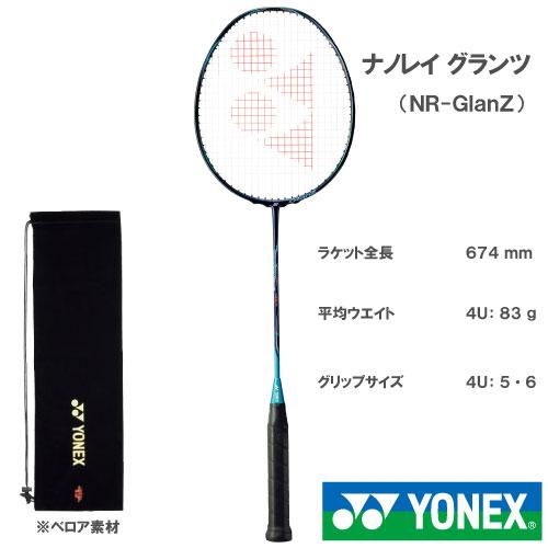 【張り工賃別・ガット代込】ヨネックス [YONEX] バドミントンラケット ナノレイグランツ(NR-GlanZ 390カラー)