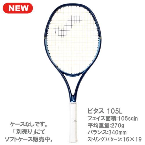 スノワート [SNAUWAERT] 硬式ラケット Vitas105 LT(ビタス105 ライト)