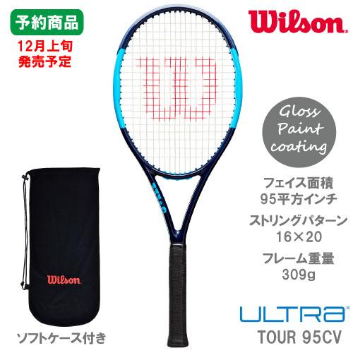 【予約商品12月発売予定】ウイルソン[wilson]硬式ラケット ULTRA TOUR 95 CV(WR000711S+)