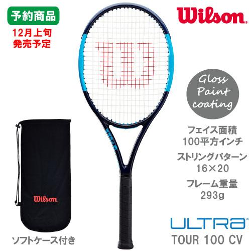 【予約商品12月発売予定】ウイルソン[wilson]硬式ラケット ULTRA TOUR 100 CV(WR006011S+)