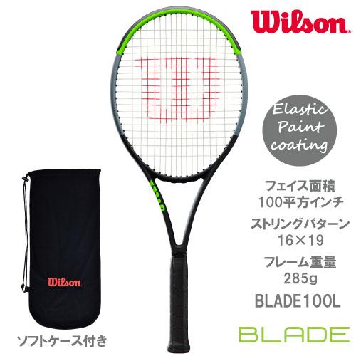 ウイルソン[Wilson]テニスラケット BLADE 100L V7.0(ブレード100L)(WR014011)