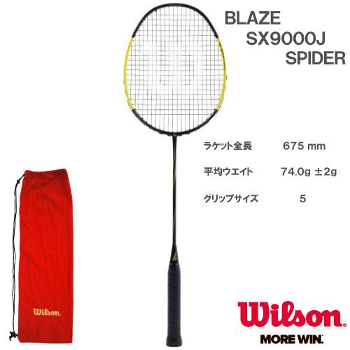【張り工賃別・ガット代込】ウイルソン[WILSON] バドミントンラケット ブレイズ エスエックス9000 スパイダー(BLAZE SX9000J SPIDER)