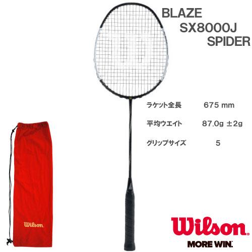 【張り工賃別・ガット代込】ウイルソン[WILSON] バドミントンラケット ブレイズ エスエックス8000ジェイ スパイダー(BLAZE SX8000J SPIDER)