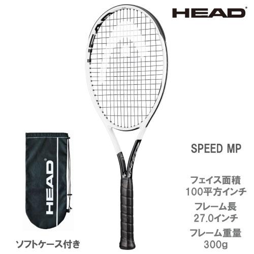 ○ヘッド [HEAD] 硬式ラケット SPEED MP(234010)