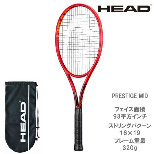 ○【送料無料】ヘッド [HEAD] PRESTIGE MID(234420)
