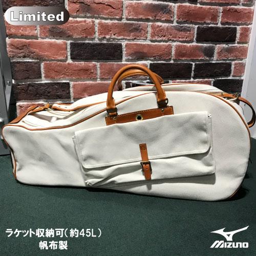 【数量限定】ミズノ[MIZUNO] 帆布製ラケットバッグ(63JD410102)ラケット収納可