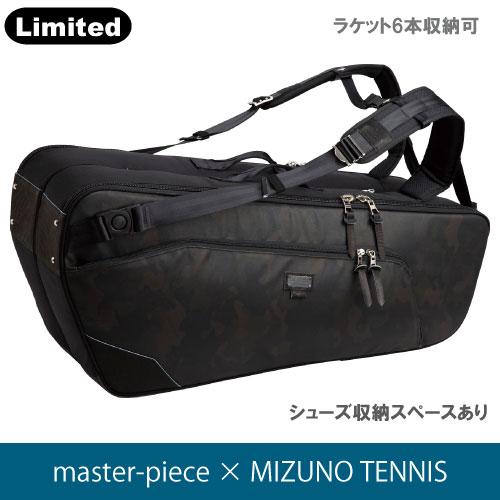 【メーカー取寄せ商品】【数量限定】ミズノ[MIZUNO] master-piece コラボラケットバッグ(63JD9Y0110)ラケット6本収納可