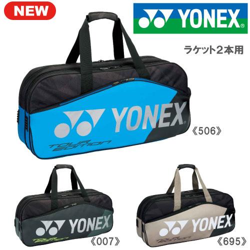 ヨネックス トーナメントバッグ(BAG1801W)[YONEX ラケットバッグ] テニス2本入り