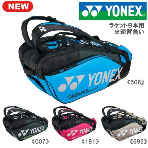 ヨネックス ラケットバッグ9(BAG1802N)[YONEX ラケットバッグ] テニス9本入り
