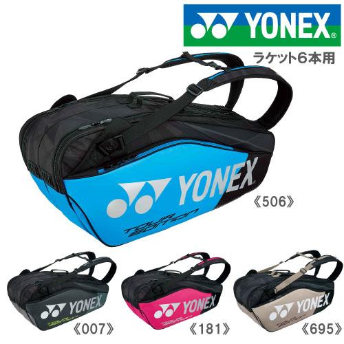 ヨネックス ラケットバッグ6(BAG1802R)[YONEX ラケットバッグ] テニス6本入り
