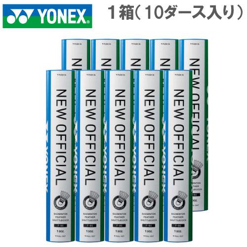 ヨネックス [YONEX] シャトル ニューオフィシャル(F-80)[1箱(10ダース入り)]